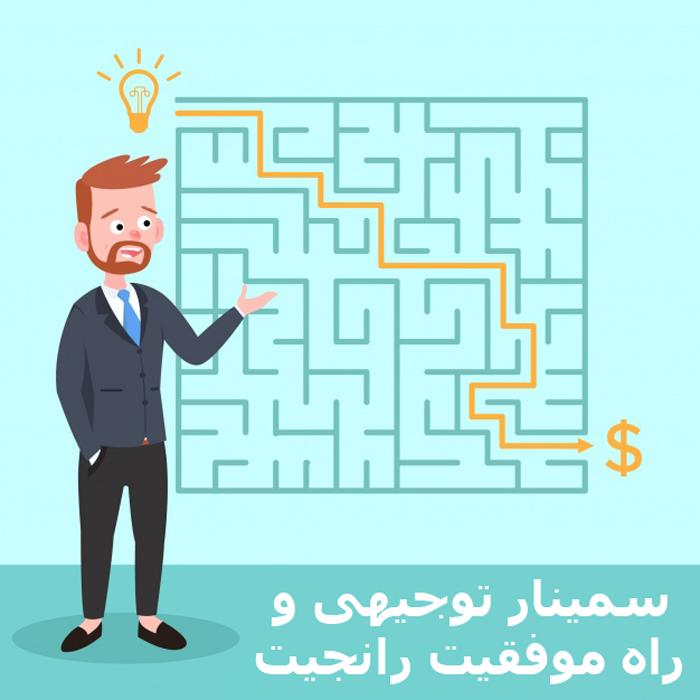سمینار توجیهی و راه موفقیت رانجیت