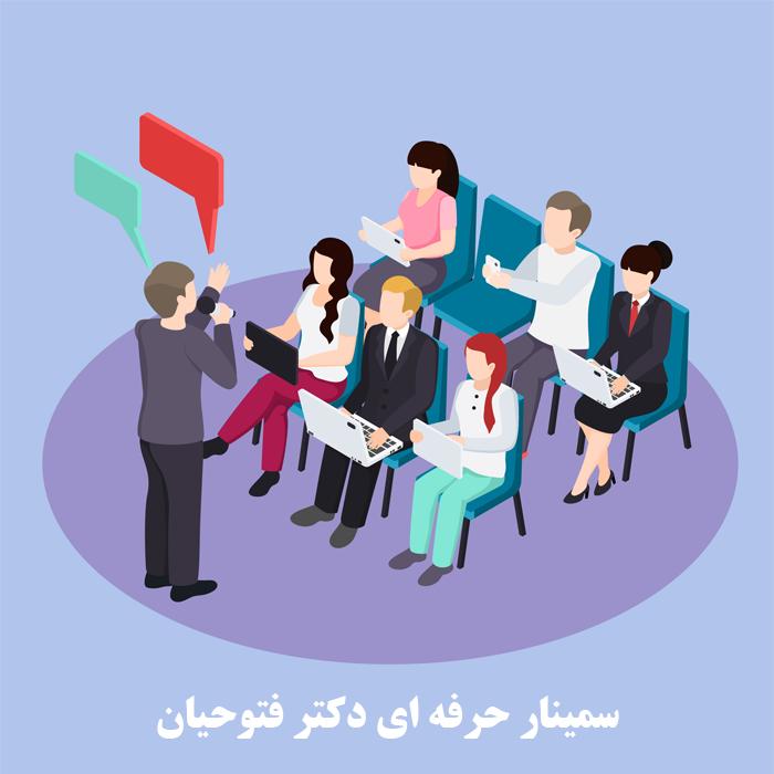 سمینار دکتر فتوحیان
