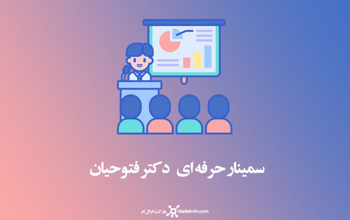 سمینار-دکتر-فتوحیان
