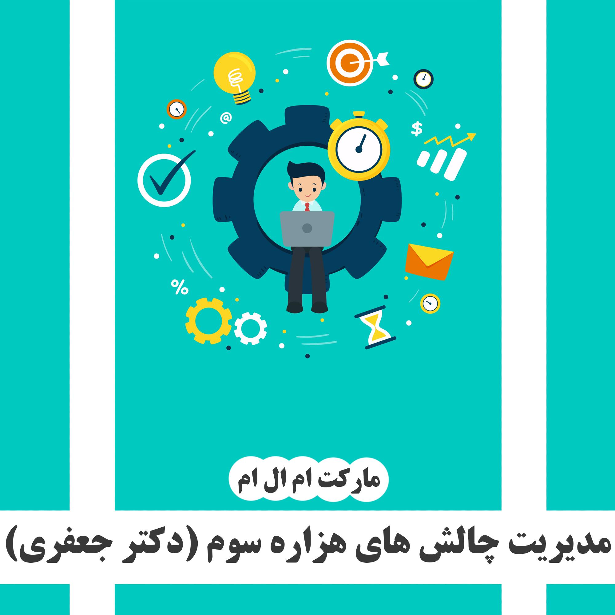 مدیریت چالش های هزاره سوم(دکتر جعفری)