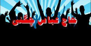 صدای لیدر حاج عباس چگنی