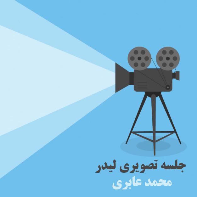 جلسه تصویری لیدر محمد عابری