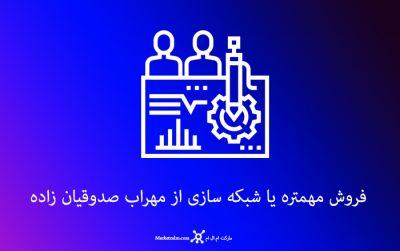 فروش مهمتره یا شبکه سازی از مهراب صدوقیان زاده