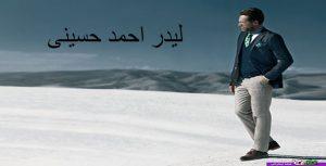 "<span itemprop=""name"">صدای جلسه لیدر احمد حسینی</span>"