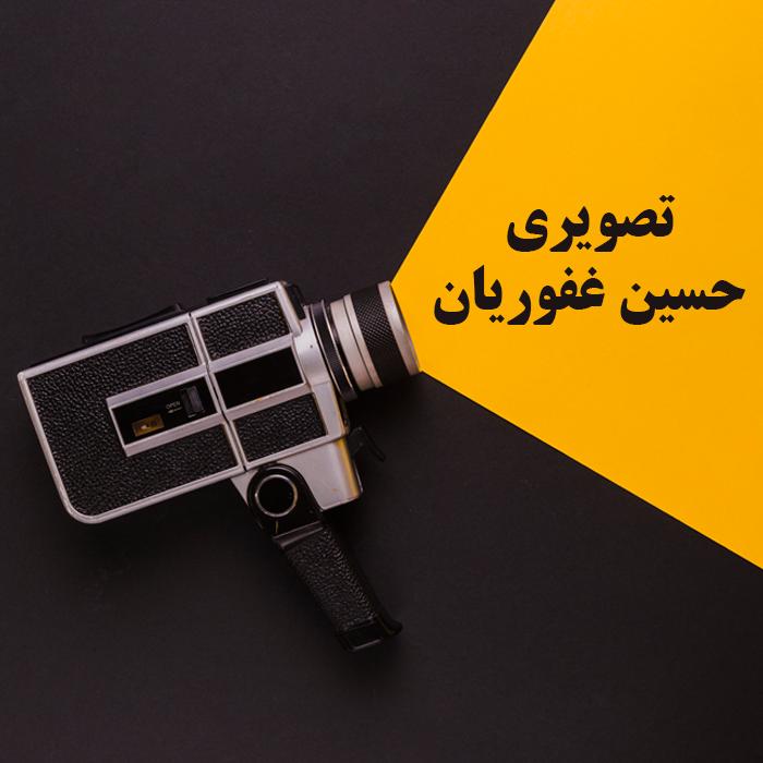 تصویری حسین غفوریان
