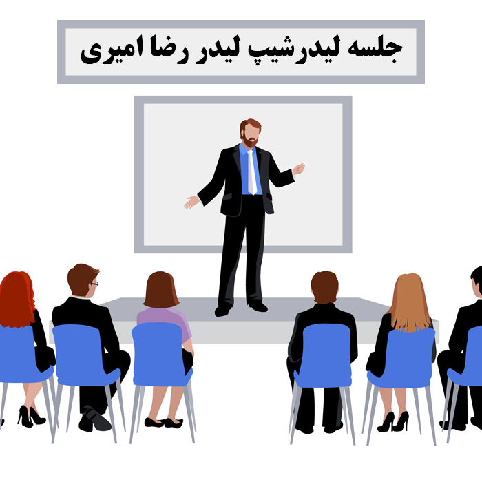 جلسه لیدرشیپ لیدر رضا امیری