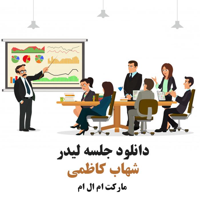 دانلود جلسه لیدر شهاب کاظمی – برادر شهریار کاظمی|تیم خلیج فارس بیز