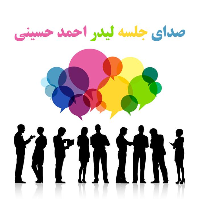 صدای جلسه لیدر احمد حسینی