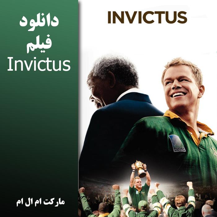 فیلم سینمایی Invictus