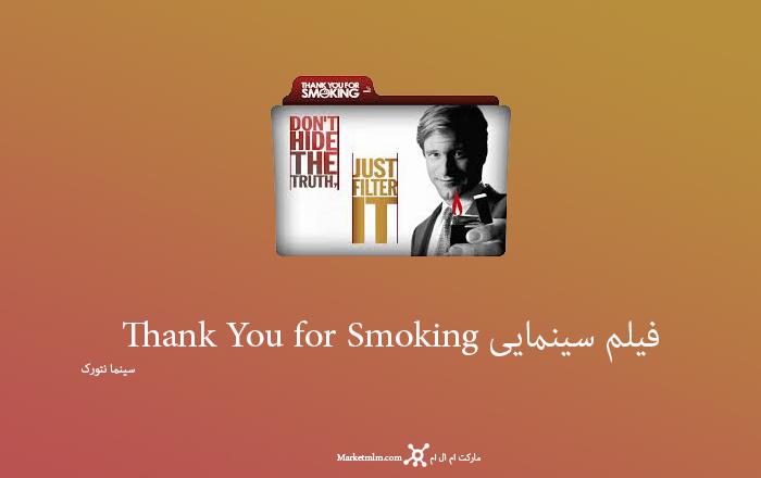 فیلم سینمایی Thank You for Smoking