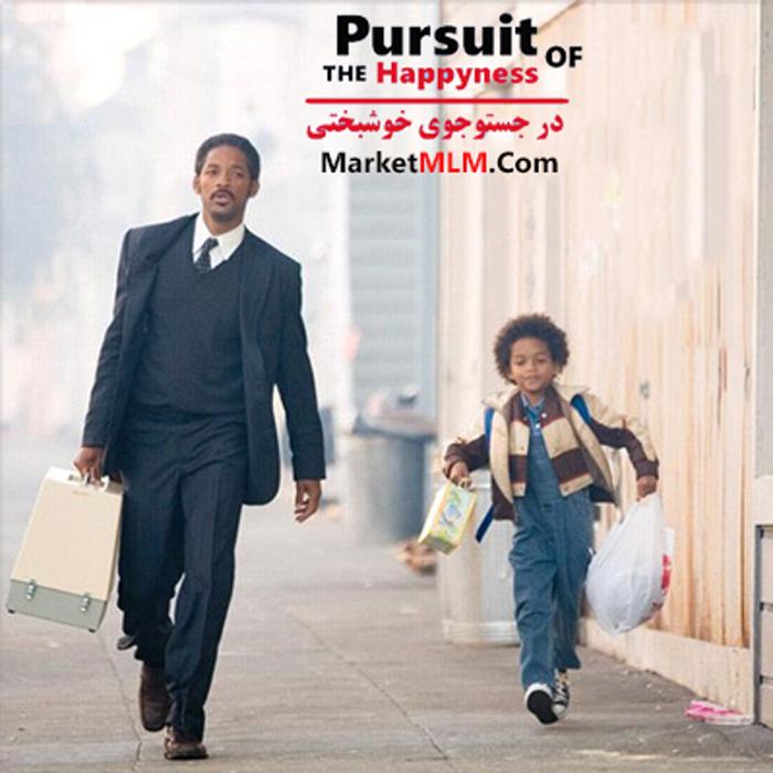 فیلم سینمایی The Pursuit of Happyness