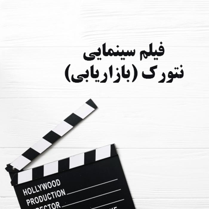 فیلم سینمایی network(بازاریابی)