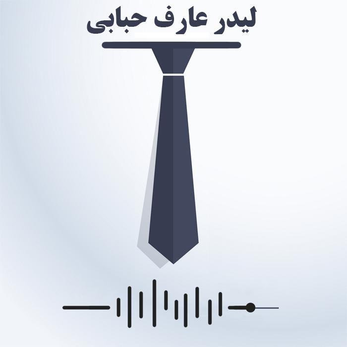 لیدر عارف حبابی