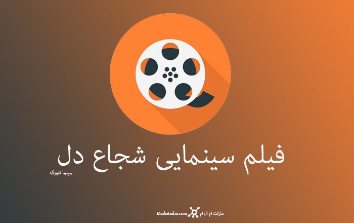 فیلم سینمایی شجاع دل