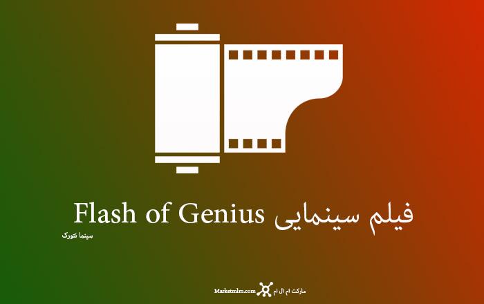 فیلم سینمایی Flash of Genius