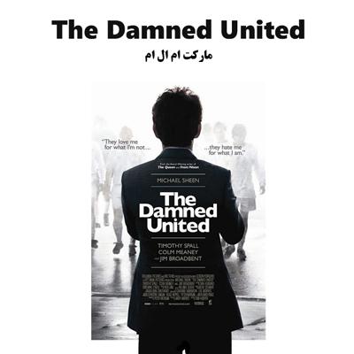 فیلم سینمایی The Damned United