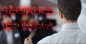 تاپ لیدر جواد محمدی