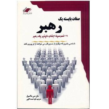 Book Sefate Bayestehye Yek Rahbar9dc558