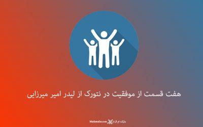 هفت قسمت از موفقیت در نتورک-لیدر امیر میرزایی