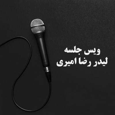 ویس جلسه لیدر رضا امیری