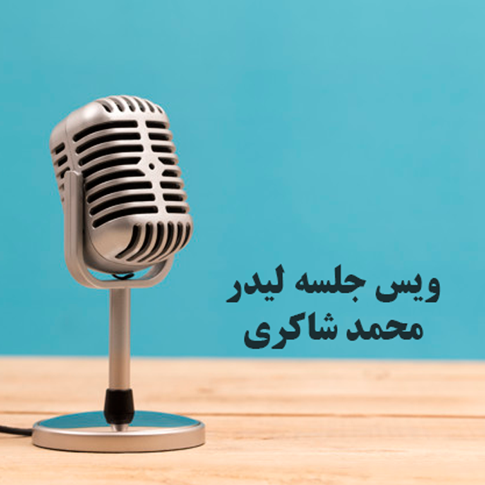 ویس جلسه لیدر محمد شاکری