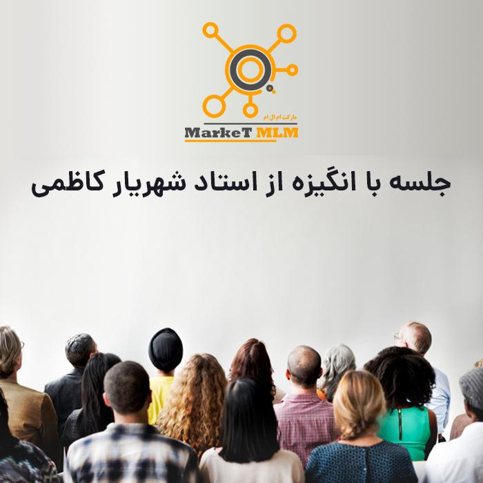 جلسه با انگیزه از استاد شهریار کاظمی