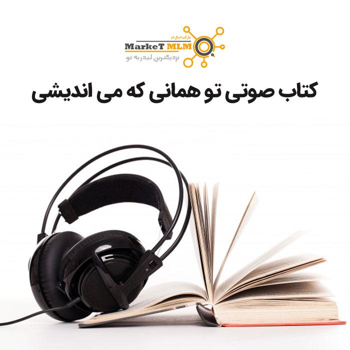کتاب صوتی تو همانی که می اندیشی