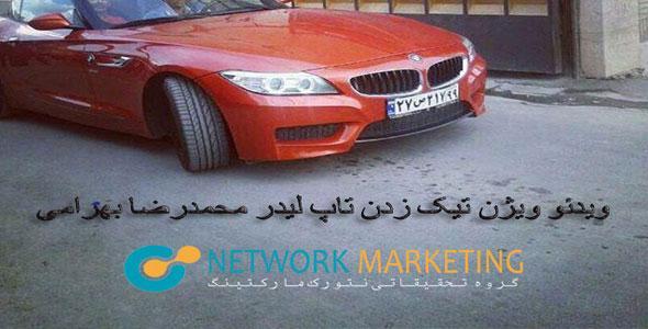 ویژن تیک زدن تاپ لیدر محمدرضا بهرامی