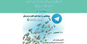 آموزش حرفه ای کسب درآمد از تلگرام