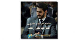 لیدر محمد عابری افتتاحیه دفتر اراک