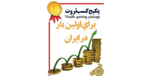 پکیج کسب ثروت ویژه نتورکی ها ـ برای اولین بار در ایران