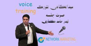 ویس جلسه لیدر حامد کشاری