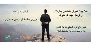 ویس جلسه علی حاجی یاری اسطوره استقامت