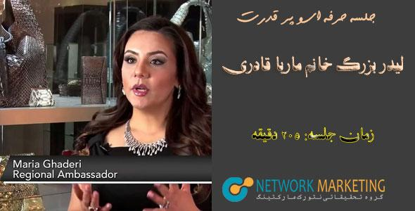ویس لیدر بزرگ خانم ماریا قادری
