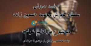 "<span itemprop=""name"">جلسه پارادایم شیفت سلطان نگرش محمد حسین زاده</span>"