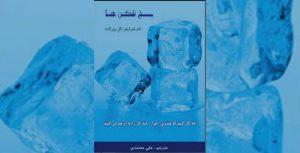 تفسیر صوتی کتاب یخ شکن ها اثر تام شرایتر