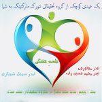 پک 4 وویس جدید از سه لیدر بزرگ ایران و یک جلسه هفتگی