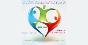 پک 4 ویس جدید از سه لیدر بزرگ ایران و یک جلسه هفتگی