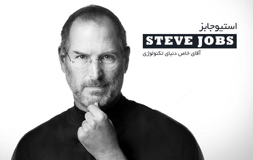 Steve Jobs Bio Main