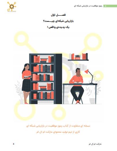 تصویر صفحه هشتم نسخه اختصاصی کتاب رموز موفقیت در نتورک