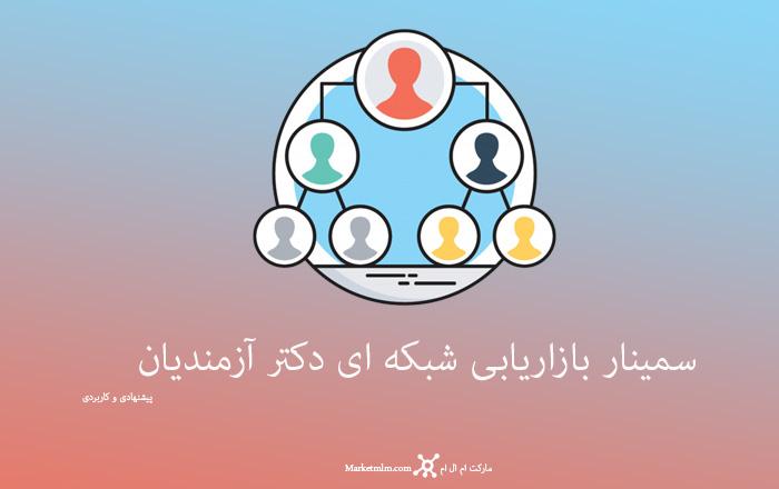 سمینار بازاریابی شبکه ای از دکتر علیرضا آزمندیان