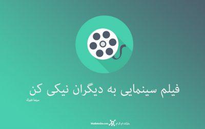 فیلم سینمایی pay it forward
