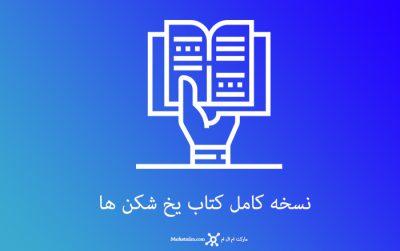 کتاب یخ شکن ها pdf