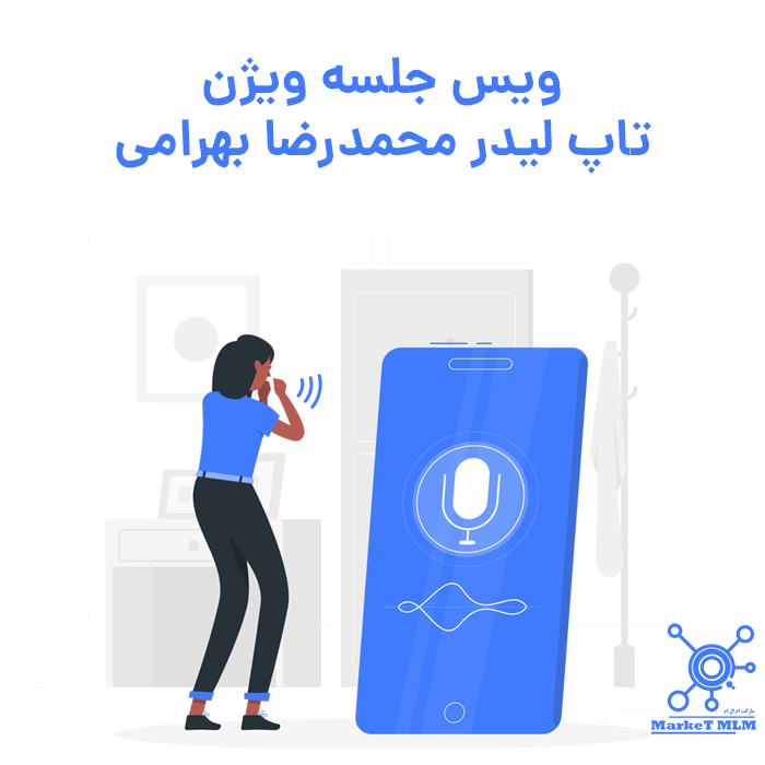 ویس جلسه ویژن از تاپ لیدر محمدرضا بهرامی