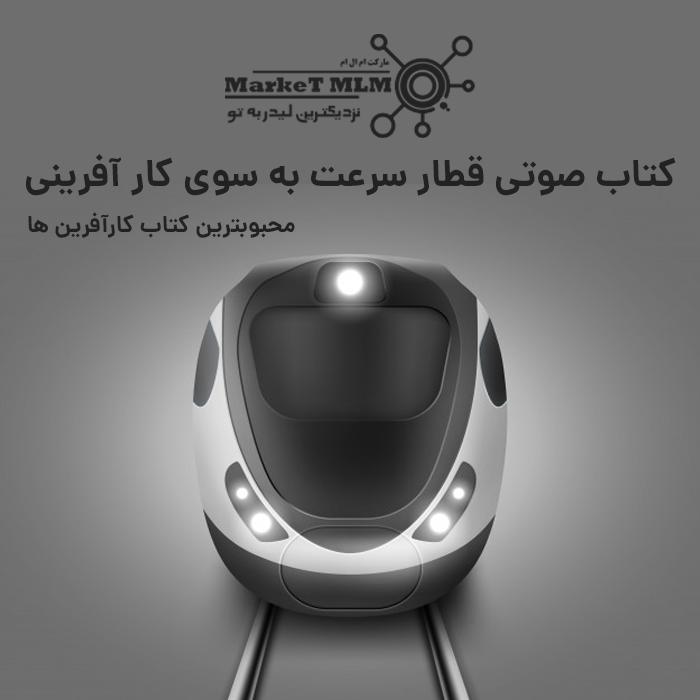کتاب صوتی قطار سرعت به سوی کار آفرینی