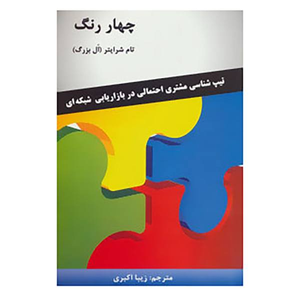 جلد کتاب چهار رنگ