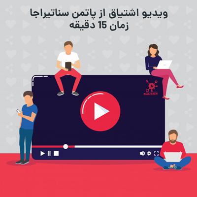 ویدیو اشتیاق از پاتمن