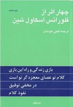 جلد کتاب چهار اثر
