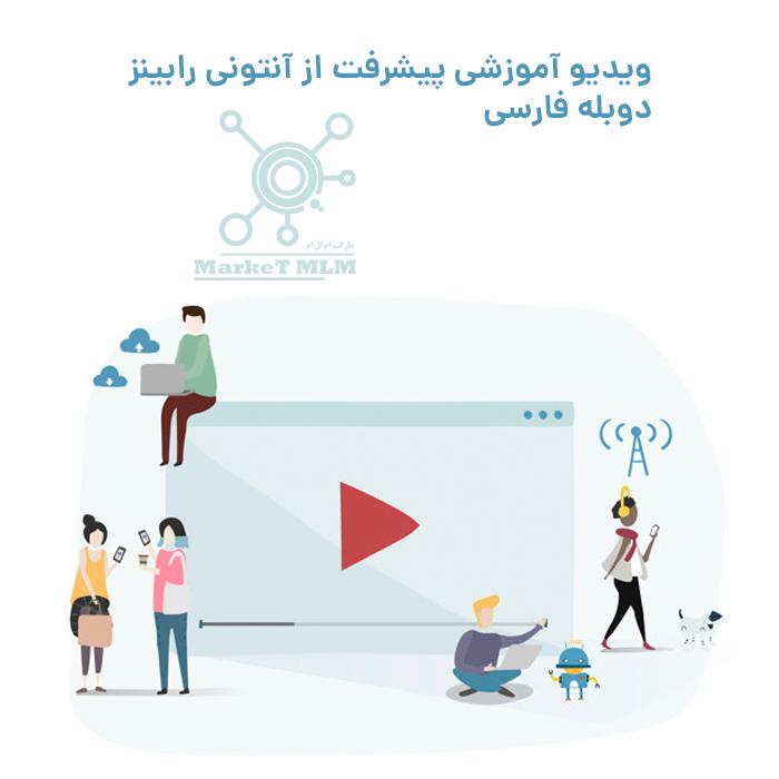 ویدیو آموزشی پیشرفت از آنتونی رابینز