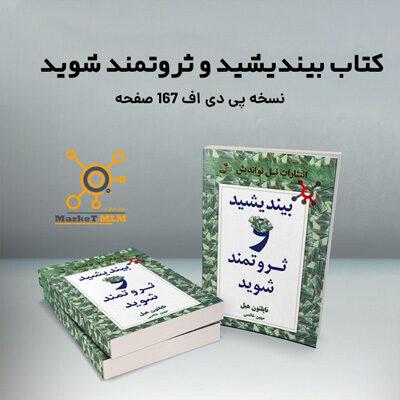 کتاب بیندیشید و ثروتمند شوید | ناپلئون هیل 167 صفحه